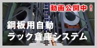 鋼板用自動ラック倉庫システム